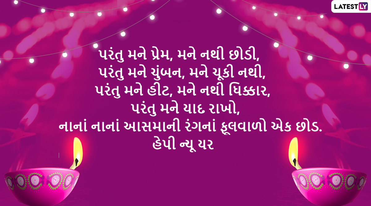 Happy New Year Of Gujarati 31