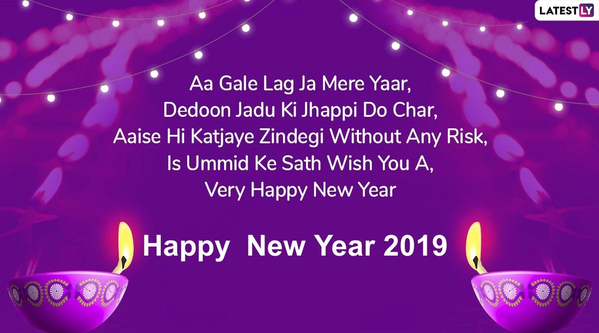 Happy New Year Gujarati Gif 75
