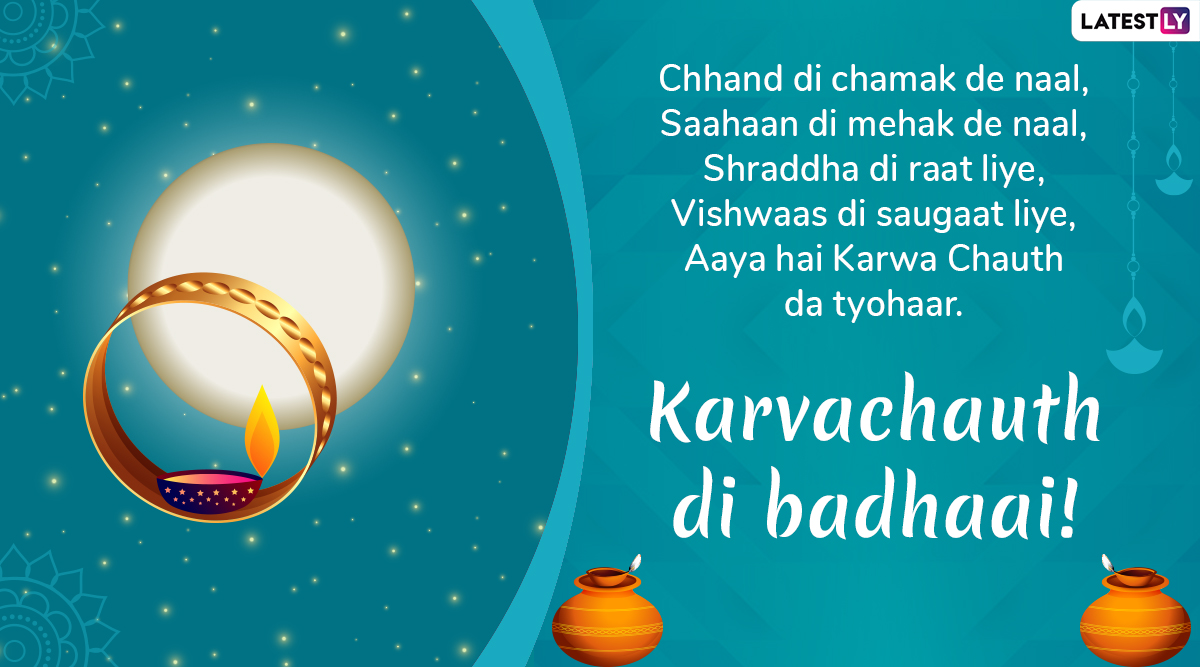 Happy Karva Chauth 2019 Wish WhatsApp Image 4 (Photo Credits: File Image)
