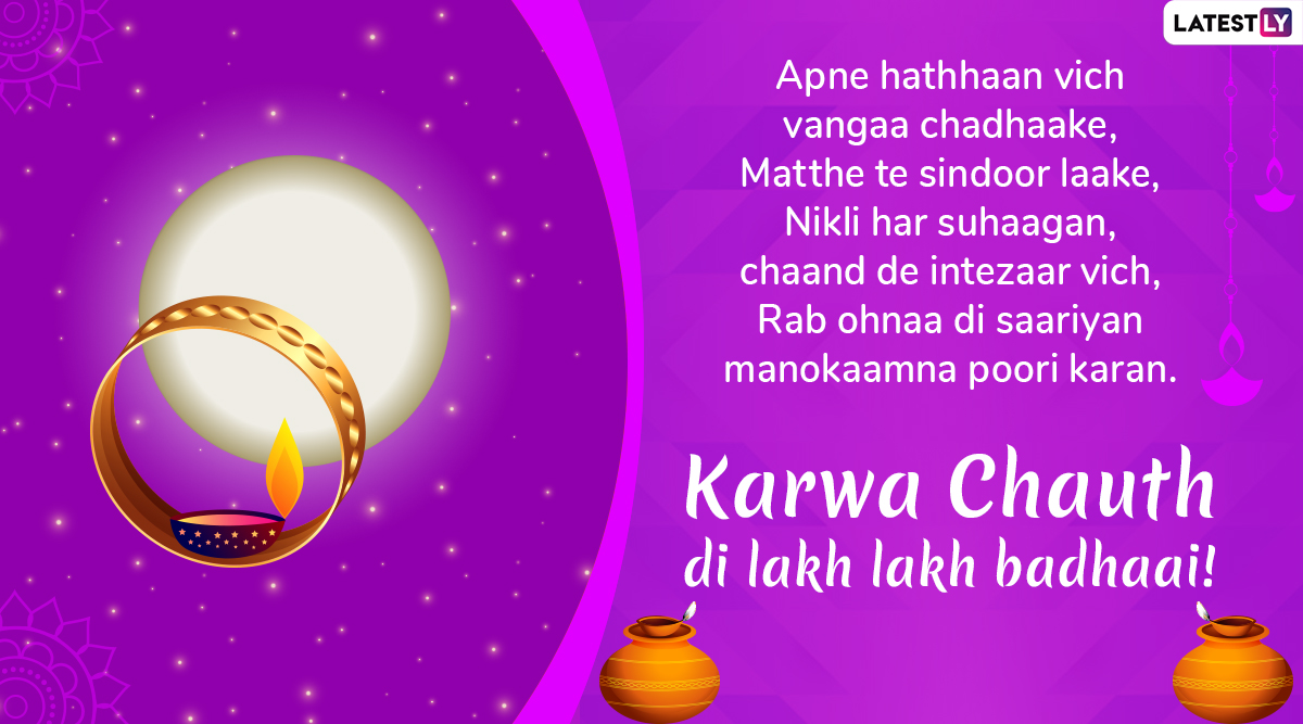Happy Karwa Chauth 2019 Wish WhatsApp Image 1 (Photo Credits: File Image)