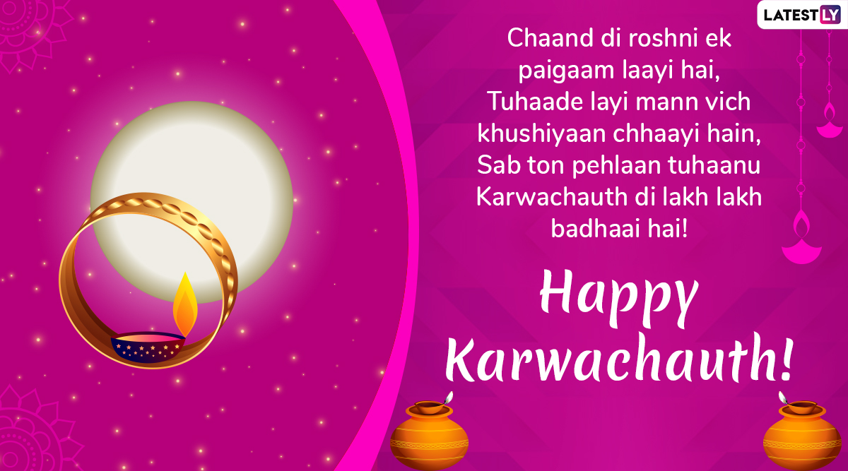 Happy Karwa Chauth 2019 Wish WhatsApp Image 3 (Photo Credits: File Image)