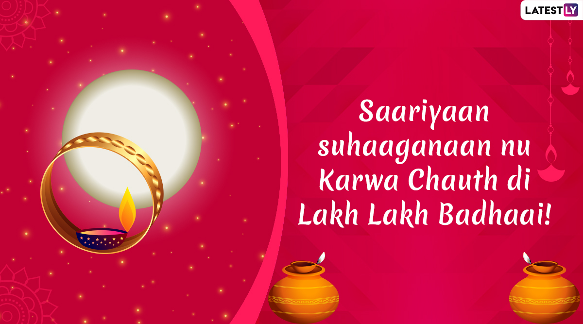 Happy Karwa Chauth 2019 Wish WhatsApp Image 5 (Photo Credits: File Image)