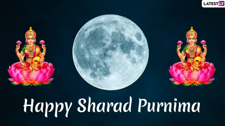 Happy Sharad Purnima 2019 Wishes: WhatsApp Stickers, GIF Image Greetings, Kojagiri Purnima Messages, SMS and Quotes to Celebrate Lakshmi Puja