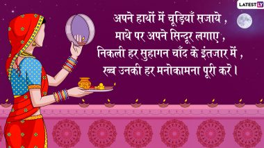 Karwa Chauth 2019 Wishes in Hindi For Wife: WhatsApp Stickers, GIF Image Messages, SMS, Facebook Photos & Quotes to Send Karva Chauth Vrat Greetings