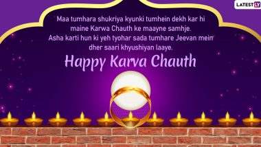 Karwa Chauth 2019 Wishes for Mother and Mother-in-Law: WhatsApp Stickers, GIF Image Greetings, Quotes, Messages and SMS to Send on Karva Chauth Vrat