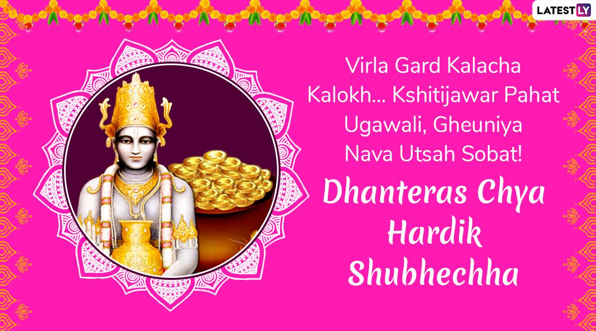 Dhantrayodashi 2019 Wishes in Marathi & Diwali HD Images ... Vadhdivas Chya Hardik Shubhechha Hd