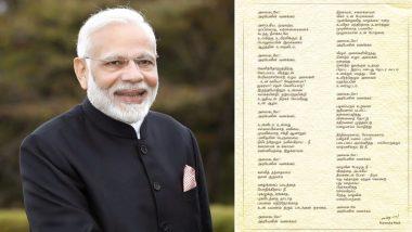 PM Narendra Modi Shares Tamil Translation of Poem He Penned During Mamallapuram Visit