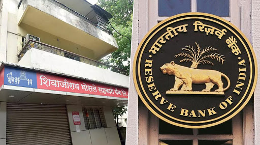 Shivajirao Bhosale Cooperative Bank Follows PMC Bank Suit, RBI Restricts Withdrawal Limit to Rs 1,000; Here's Full Report