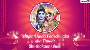 Atla Taddi 2019 Wishes in Telugu: WhatsApp Stickers, Atla Tadde Greetings, GIF Image Messages, Quotes & SMS to Share on Telugu Karwa Chauth!