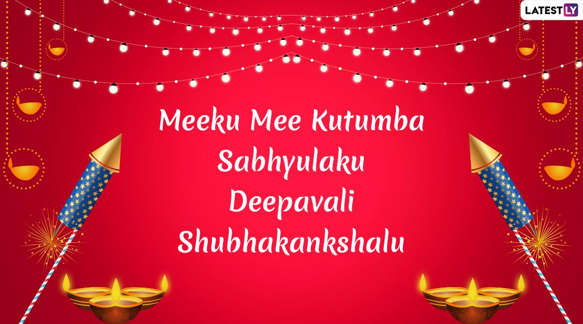 Deepavali Subhakankshalu! Happy Diwali 2019 Wishes in Telugu: WhatsApp Stickers, SMS, Images, Messages, Quotes, GIF Greetings to Wish on Badi Diwali