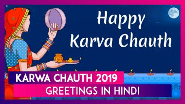 Karwa Chauth 2019 Greetings in Hindi: WhatsApp Messages, Wishes and Quotes to Celebrate Karva Chauth