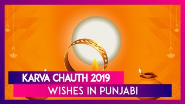 Happy Karwa Chauth 2019 Wishes And Messages In Punjabi To Share On WhatsApp And SMS