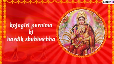 Kojagiri Purnima 2019 Wishes in Marathi: Sharad Purnima Gujarati & Hindi WhatsApp Messages, Stickers, SMS, Quotes on Moon, GIF Greetings to Celebrate Lakshmi Puja