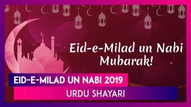 Eid-E-Milad un Nabi 2019 Mubarak: Urdu Shayari to Share on WhatsApp, Facebook on Mawlid