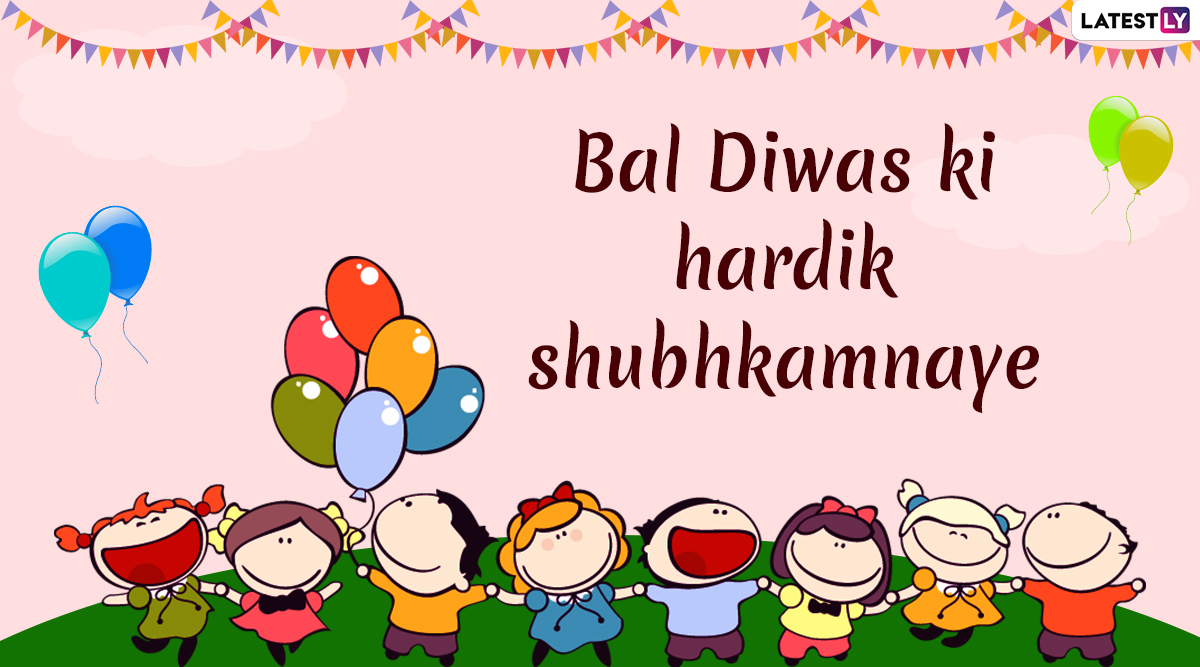Happy Children's Day 2019 Messages in Hindi & Bal Diwas Images: WhatsApp Stickers, SMS, Quotes, GIF Greetings and Photos to Wish Adorable Kids