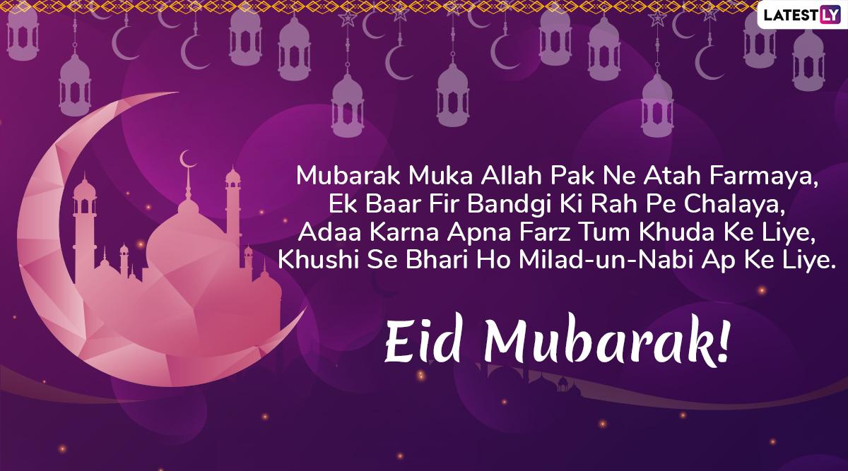 Eid E Milad Un Nabi 2019 Urdu Shayari Eid Mubarak Poetry