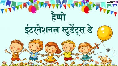 International Students' Day 2019 Messages in Hindi: WhatsApp Stickers, SMS, Quotes, Images And Greetings To Wish On November 17