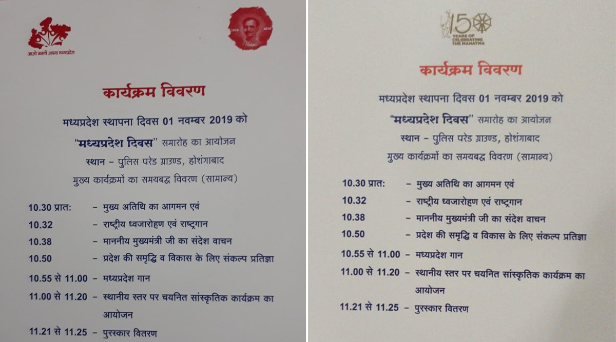 Madhya Pradesh Formation Day 2019: Invitation Cards Carrying Deen Dayal Upadhyay's Picture Recalled After Congress Objection