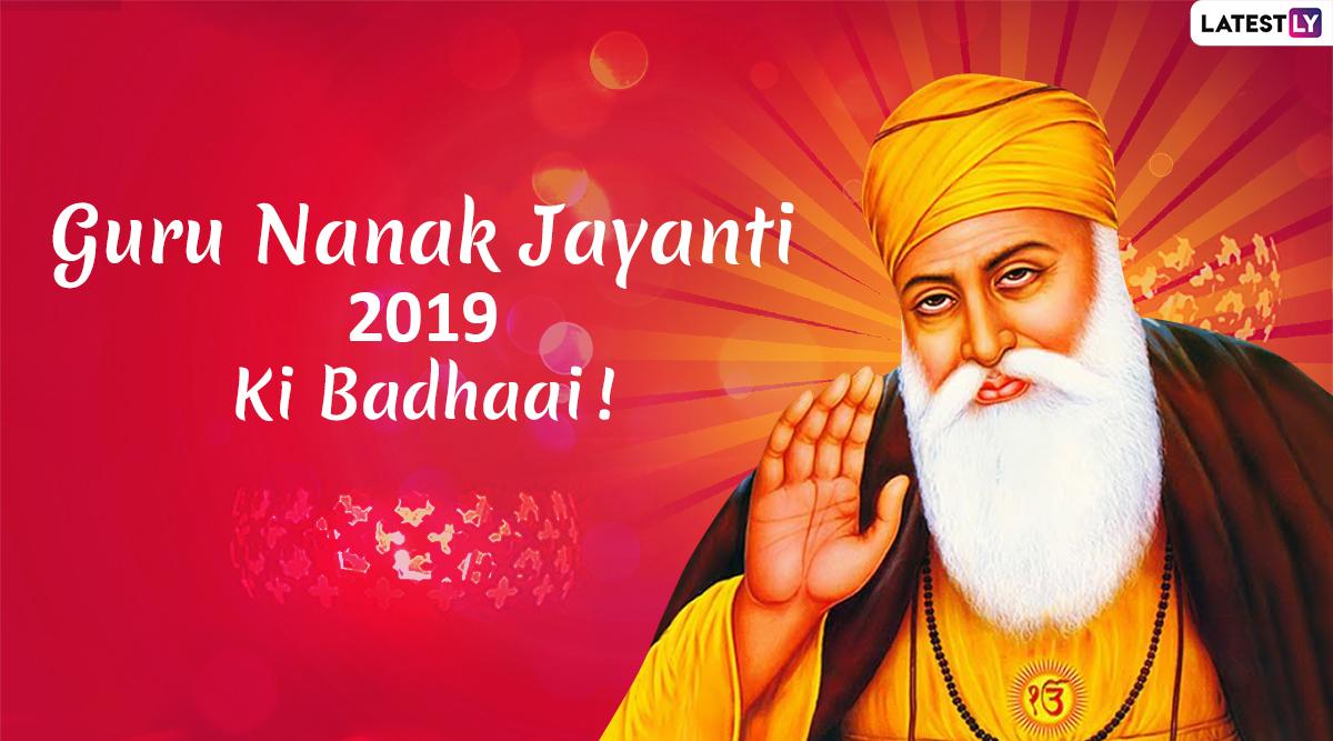 Guru Nanak Jayanti 2019 Wishes in Hindi: WhatsApp Messages, Greetings, Quotes and GIF Images to Share on 550th Prakash Utsav of Guru Nanak Dev Ji