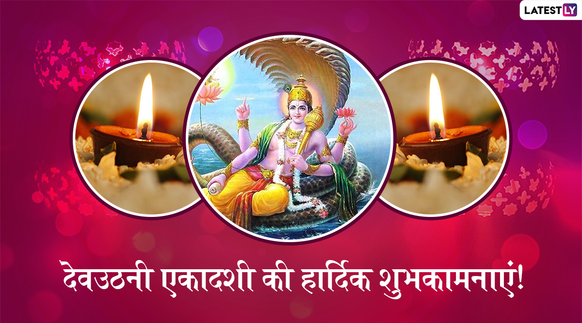Dev Uthani Ekadashi 2019 Wishes and Greetings: WhatsApp Messages, Lord Vishnu Images, Ganna Gyaras Wallpapers, SMS to Send on Kartiki Ekadashi