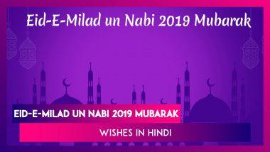 Eid-E-Milad un Nabi Mubarak Wishes in Hindi: WhatsApp Stickers, Messages to Send on Mawlid 2019