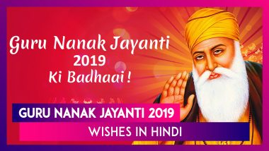 Guru Nanak Jayanti 2019 Messages in Hindi: Gurpurab Wishes & Images to Share on 550th Parkash Utsav