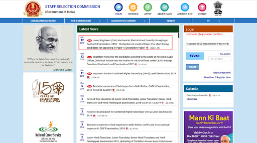 SSC JE 2018 Paper 1 Examination Result Released at ssc.nic.in, Check Here for Names of Shortlisted Candidates for Paper 2 Exam
