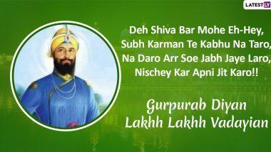 Guru Gobind Singh Jayanti 2020 Wishes: Top 5 Inspiring Quotes By Tenth Guru of Sikhs To Send As Gurpurab Greetings