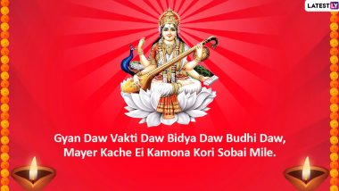 Saraswati Puja 2020 Wishes in Bengali: WhatsApp Stickers, Telegram Messages, GIFs and Greetings and SMS to Send on Basant Panchami