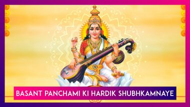 Basant Panchami Wishes In Hindi: WhatsApp Messages, Quotes & Images To Celebrate Saraswati Puja