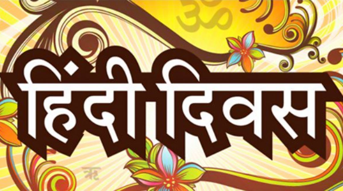 Happy World Hindi Day Images & HD Wallpapers For Free Download Online: Wish Hindi Diwas 2020 With Beautiful WhatsApp Messages and GIF Greetings