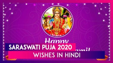 Saraswati Puja 2020 Wishes In Hindi: WhatsApp Messages, Images & Quotes To Send In Basant Panchami