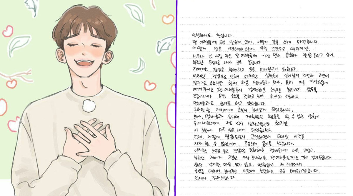 EXO's Chen aka Jongdae Reveals in a Handwritten Letter That He Is Getting Married to 'Pregnant' Fiancée ; Says 'A Blessing Came My Way'