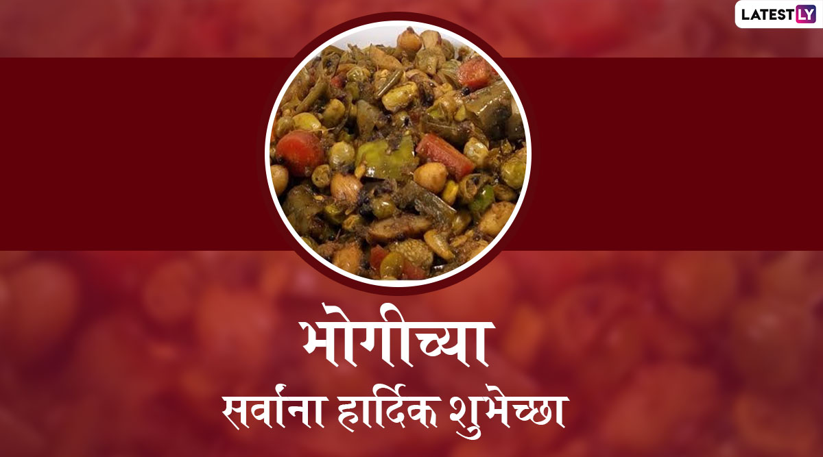 Bhogi 2020 Wishes & Images in Marathi: WhatsApp Stickers in Tamil, Greetings in Telugu, Hike GIF Messages, SMS and Quotes to Send on Harvest Festival