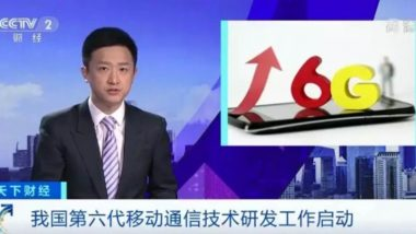 Japan Reportedly Plans A Comprehensive Strategy For 6G Technology; Will Be 10 Times Faster Than The Current 5G