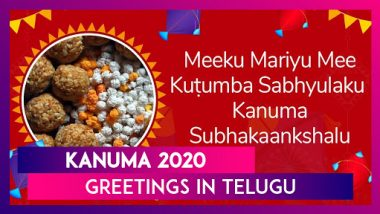 Kanuma 2020 Greetings in Telugu: WhatsApp Messages, Quotes to Celebrate This Andhra Pradesh Festival
