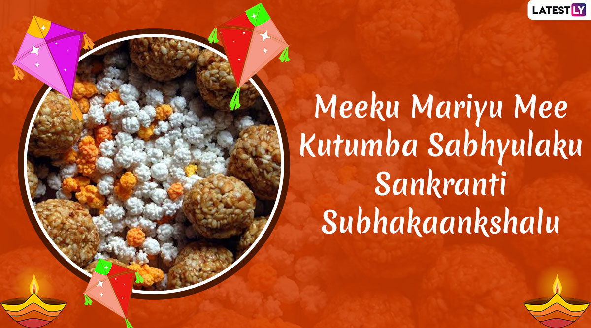 Makar Sankranti 2020 Wishes in Telugu: WhatsApp Stickers, Sankranthi Subhakankshalu Images, GIF Greetings and Hike Messages to Send to Family and Friends