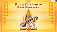 Saraswati Puja 2020 Images With Basant Panchami Wishes in Hindi: WhatsApp Stickers, SMS, Facebook Quotes and GIFs to Send Happy Vasant Panchami Greetings