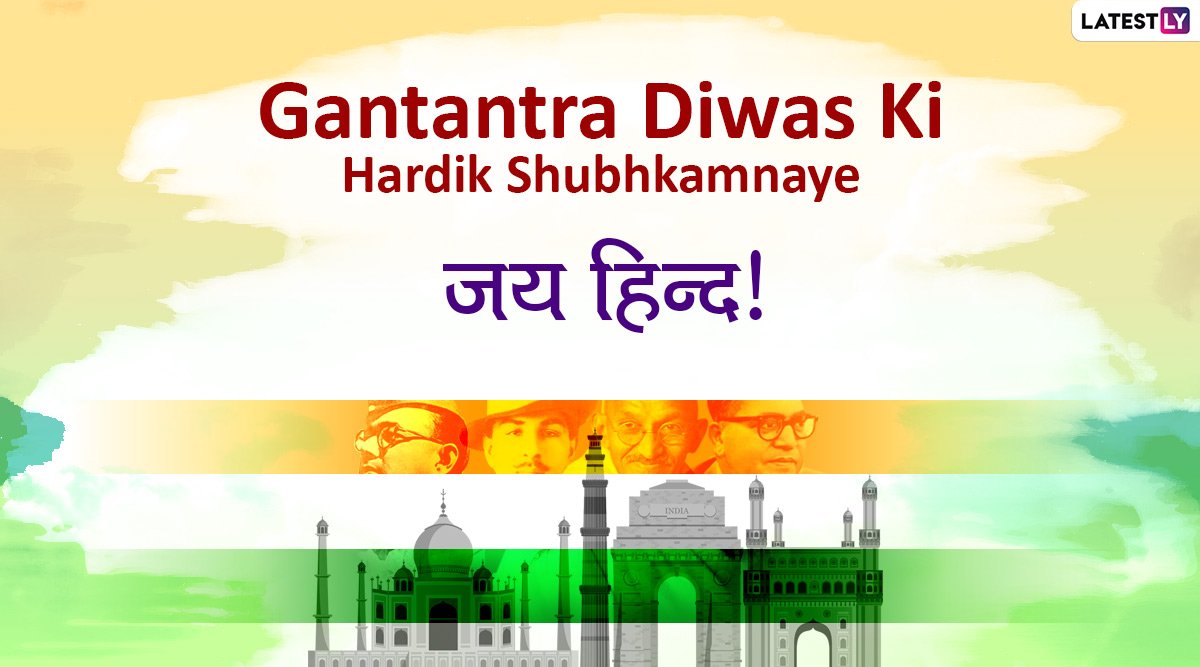 Happy India Republic Day 2020 Greetings in Hindi: GIF Images, WhatsApp Stickers, Facebook Quotes, SMS and Messages to Wish Gantantra Diwas