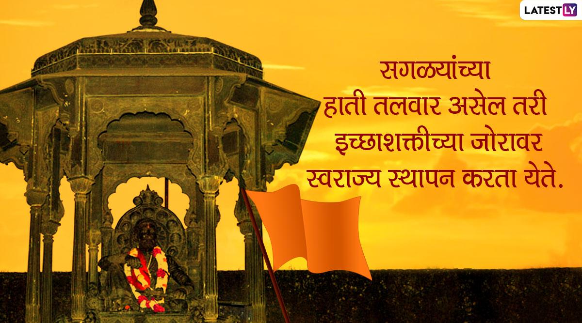 Chhatrapati Shivaji Maharaj Jayanti 2020 Quotes