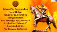 Shivaji Jayanti Images And Marathi Wishes: WhatsApp Stickers, Facebook Greetings, GIF Images, Quotes And SMS to Celebrate The Maratha Emperor's Birth Anniversary