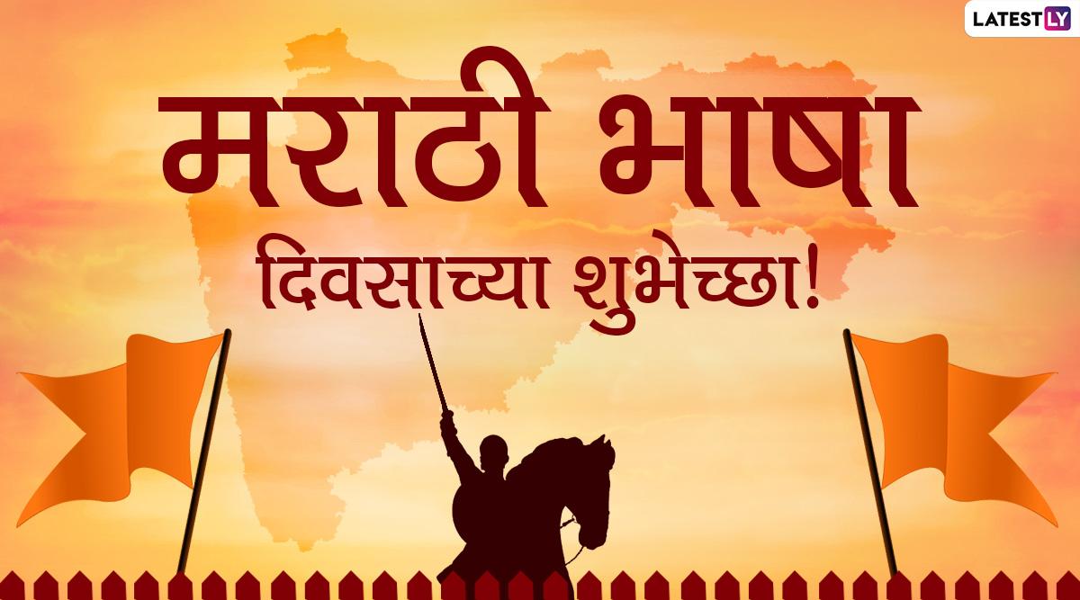 Marathi Bhasha Din 2020 Wishes And Greetings: WhatsApp Messages, Quotes, Images And SMS to Share on Vishnu Vaman Shirwadkar's Birth Anniversary