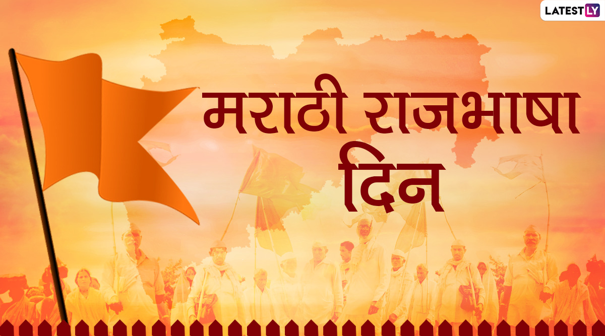 Happy Marathi Bhasha Din 2020 Messages Take Over Social Media: Netizens Share Marathi Language Day Quotes, Images and Wishes to Mark Great Poet Kusumagraj's Birth Anniversary