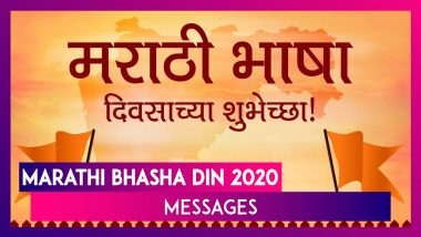 Marathi Bhasha Din 2020 Messages: Images, Quotes and Wishes to Mark Kusumagraj's Birth Anniversary