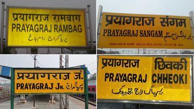 Prayagraj: Four Railway Stations Including Allahabad Junction Get New Names