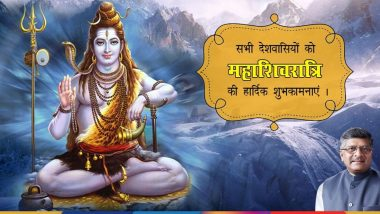 Maha Shivratri 2020: Narendra Modi, Ashok Gehlot, Ravi Shankar Prasad And Other Politicians Extend Warm Greetings on the Pious Occasion