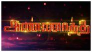 Annaatthe: Rajinikanth's Thalaivar 168 With Siva Gets A Title (Watch Video)