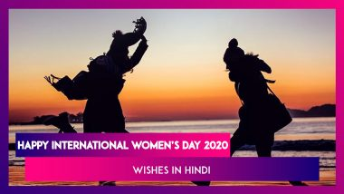 Happy Women's Day 2020 Wishes & Messages: Powerful Quotes, Greetings & Images To Send On IWD
