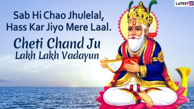 Cheti Chand 2020 Messages in Sindhi & Jhulelal Jayanti Images: Wish Happy Sindhi New Year With WhatsApp Stickers, GIF Greetings and SMS