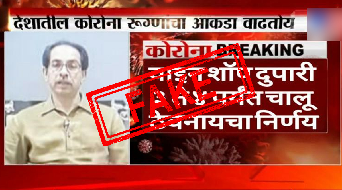Fact Check: Wine Shops Open In Mumbai, Pune and Rest of Maharashtra Amid COVID-19 Lockdown? Know Truth About The Fake Viral Post